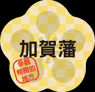 參觀加賀氏族土地的旅程(繁体字)