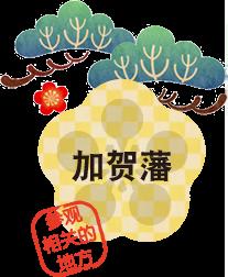 参观加贺氏族土地的旅程(簡体字)