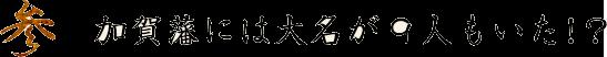 [参]加賀藩には大名が9人もいた!?