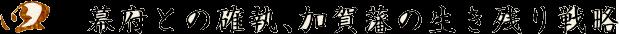 [四]幕府との確執、加賀藩の生き残り戦略