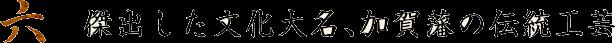 [六]傑出した文化大名、加賀藩の伝統工芸