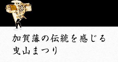 加賀藩の伝統を感じる曳山まつり