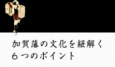 加賀藩の文化を紐解く6つのポイント