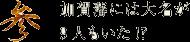 参 加賀藩には大名が9人もいた!?