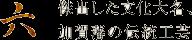 六 傑出した文化大名、加賀藩の伝統工芸